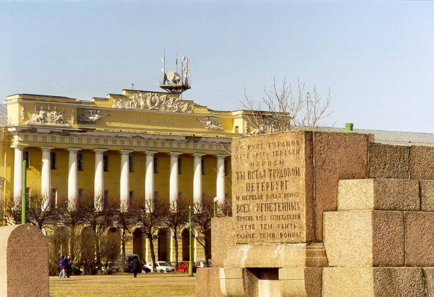 View of Lenenergo Agency from Marsovo Field (a...memorial). St.Petersburg, Russia