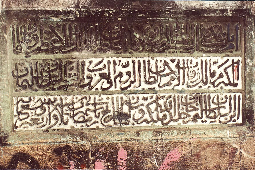 Some inscription in Arab Quarter of the Old City. Jerusalem, the Middle East