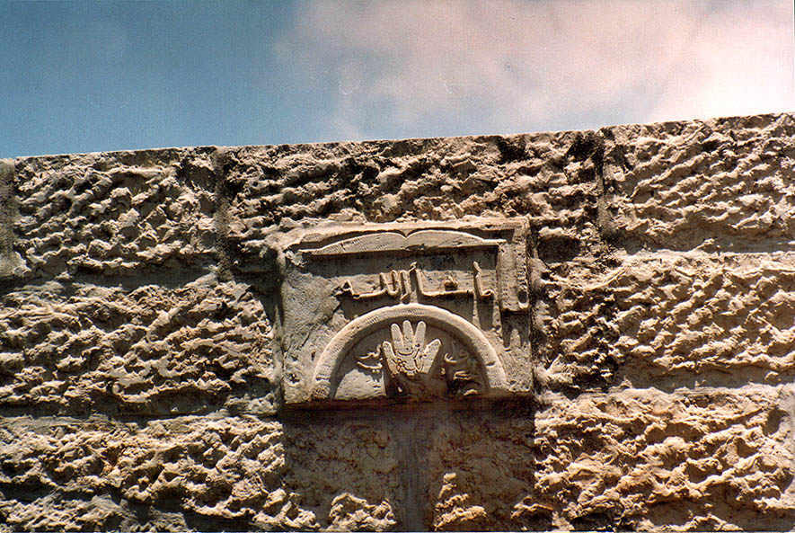 A symbol over an arch somewhere in Moslem Quarter...Old City. Jerusalem, the Middle East