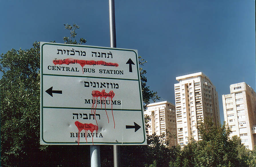 A vandalized road sign in a park near Ben Tzvi Blvd.. Jerusalem