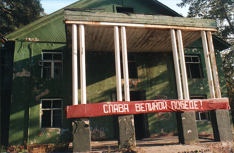 "Marine headquarters with inscription ""Glory to...Lake north from St.Petersburg, Russia"