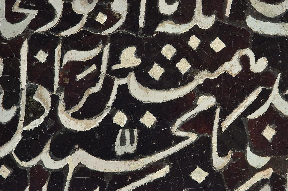 Tile with Arabic calligraphy on display in Museum of Islamic Art. Doha, Qatar