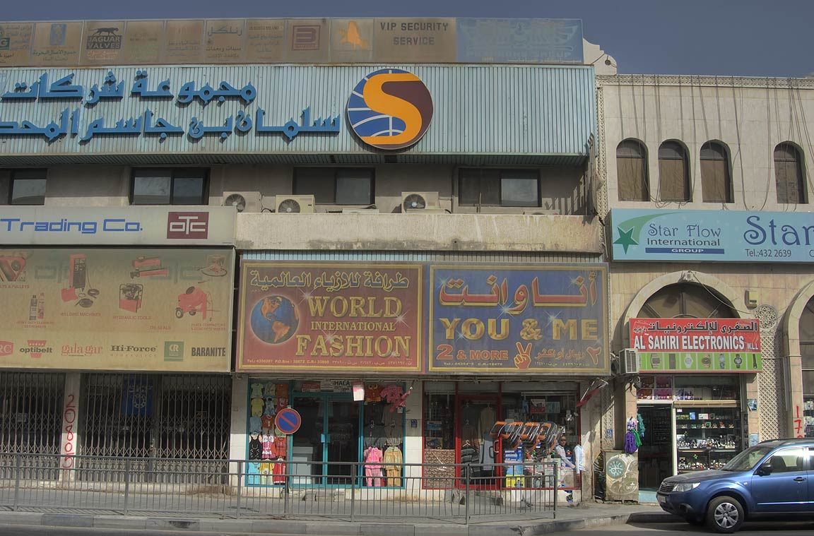 Word International Fashion and Al Sahiri...at Wadi Musheirib St.. Doha, Qatar
