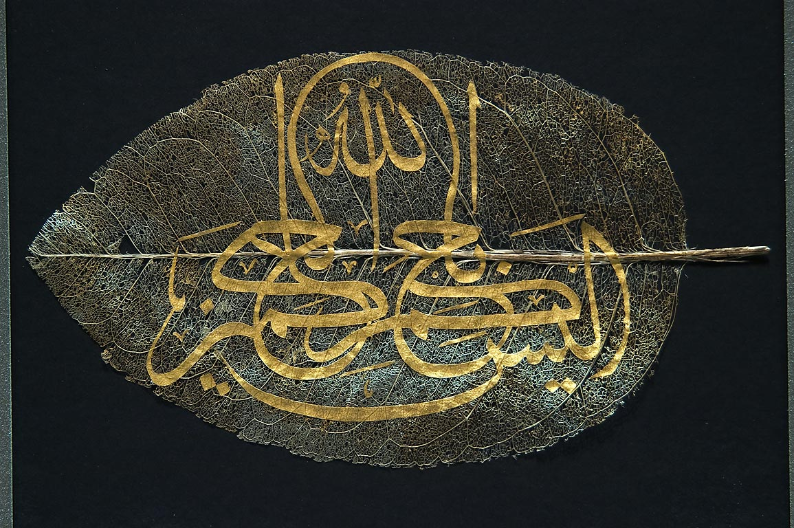 Arabic calligraphy on a natural leaf (Turkey...in Museum of Islamic Art. Doha, Qatar