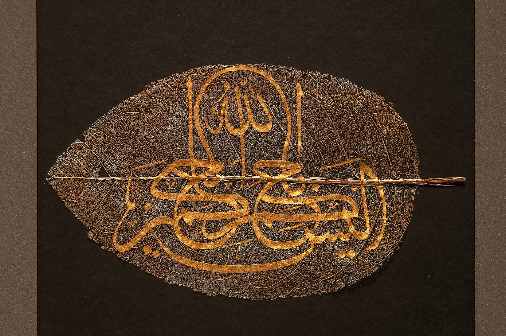 Photo 1166 12 Arabic Calligraphy On A Natural Leaf