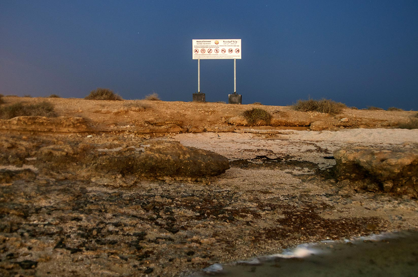 Environmental warning in Al Aaliya Island near Doha at evening. Qatar