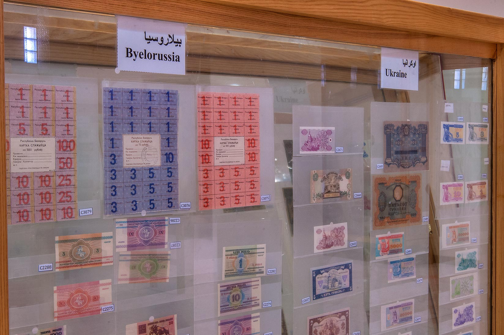 Banknotes from Belorussia and Ukraine in Sheikh...Museum near Al-Shahaniya. Doha, Qatar