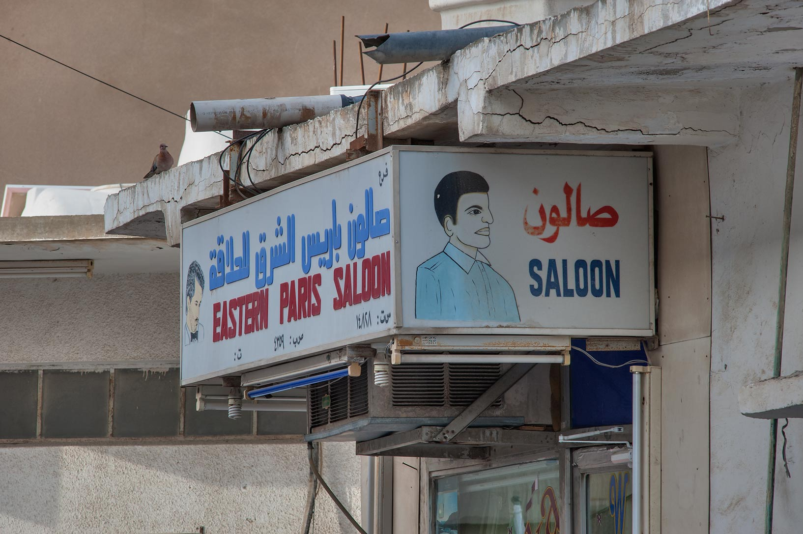 Eastern Paris Saloon on Ibn Hanbal St. in Musheirib area. Doha, Qatar