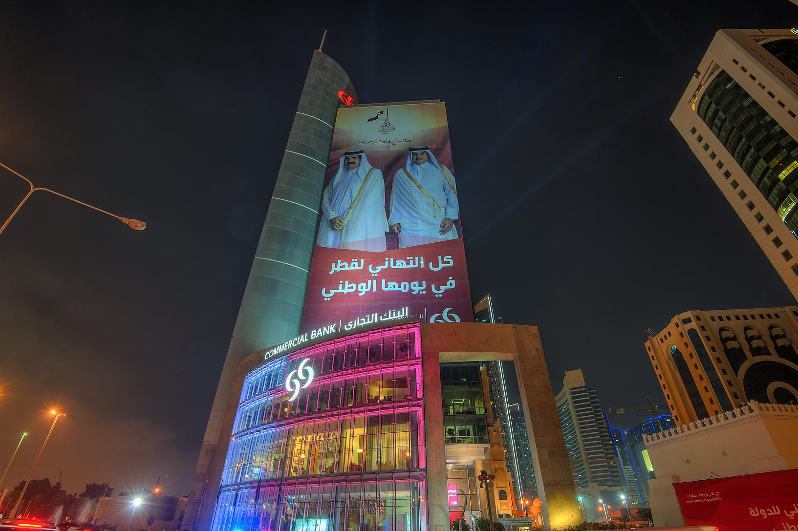 Commercial Bank in West Bay, with a giant portrait of a pair of emirs. Doha, Qatar