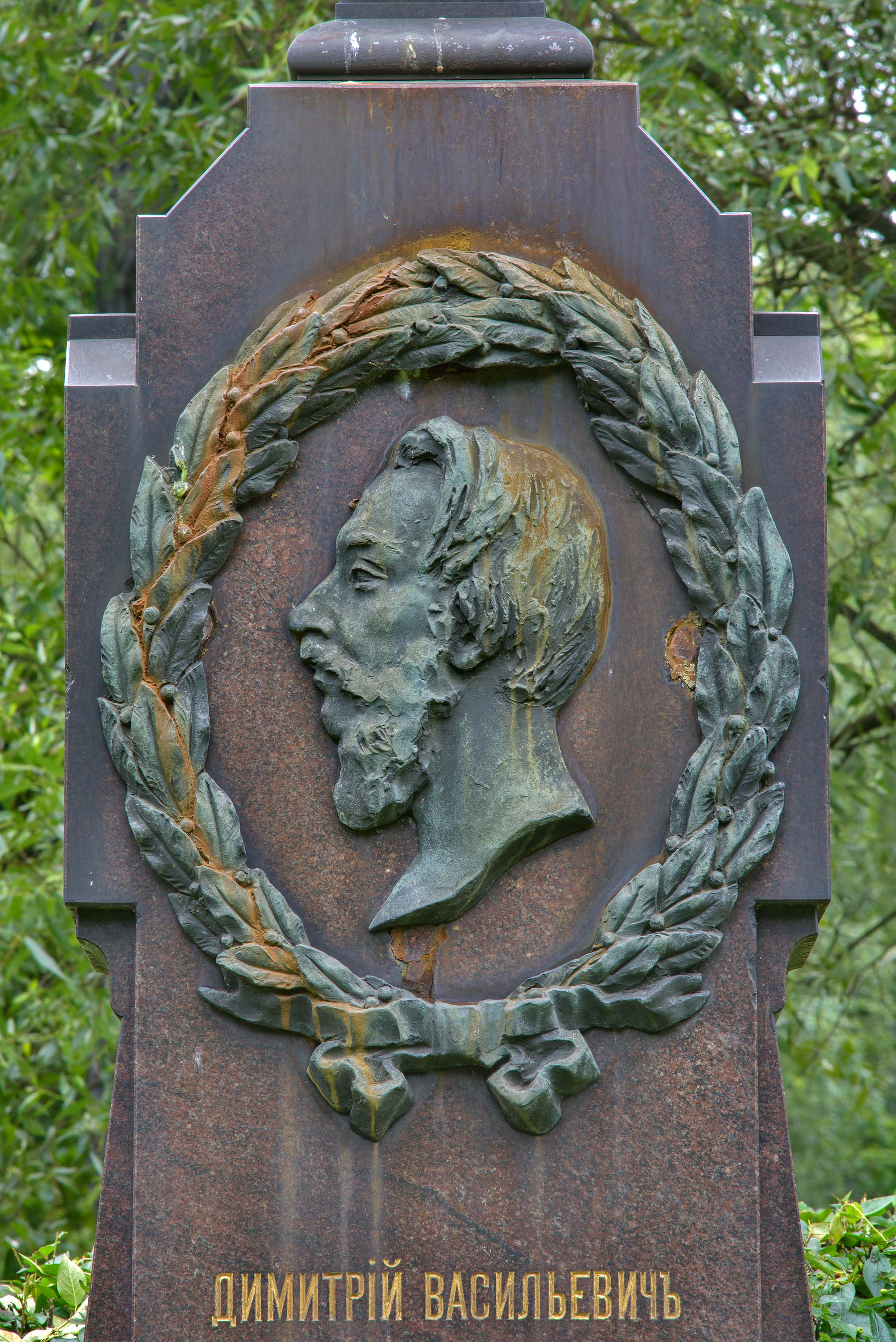 Tomb of a writer D. V. Grigorovich in...Cemetery. St.Petersburg, Russia