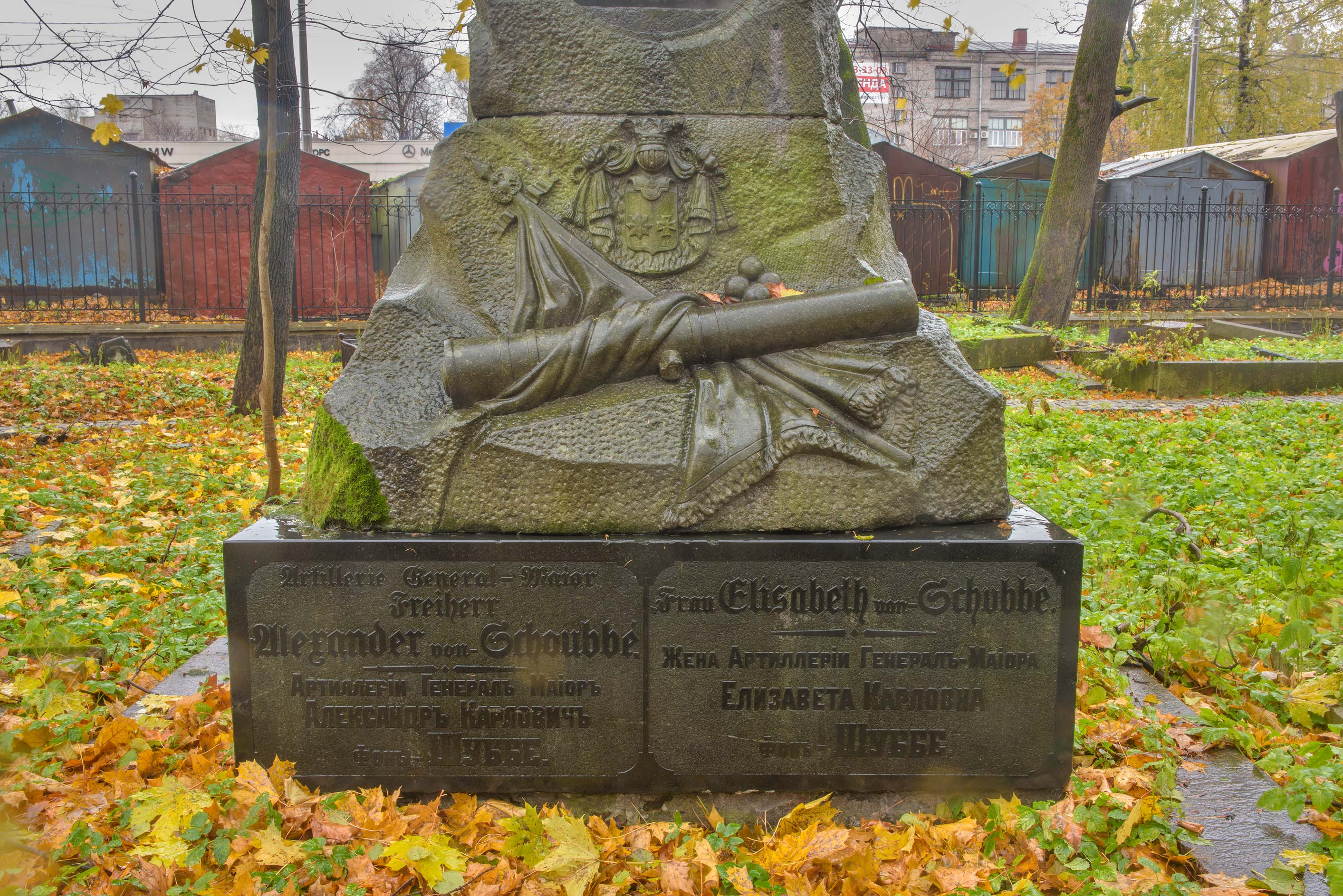 Tombstone of A. K. and E. K. Shubbe in Smolenskoe...Island. St.Petersburg, Russia