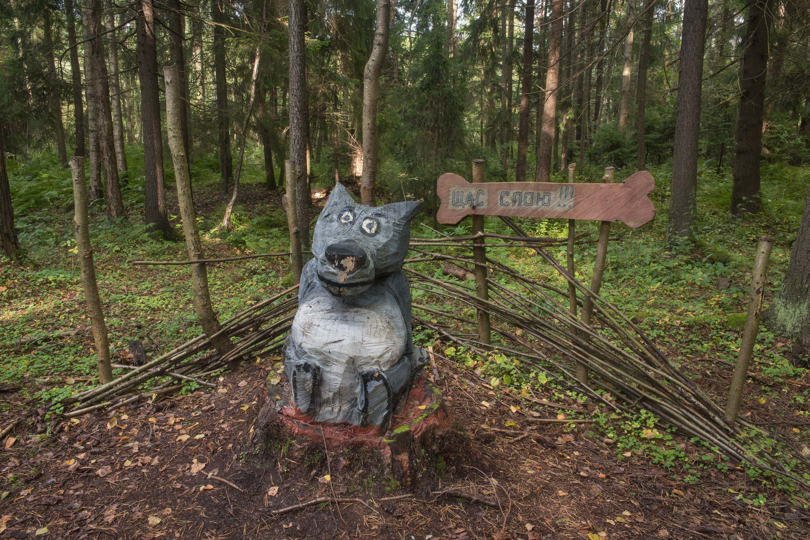 Wolf wooden sculpture in Tarkhovka Park near Sestroretsk, west from St.Petersburg. Russia